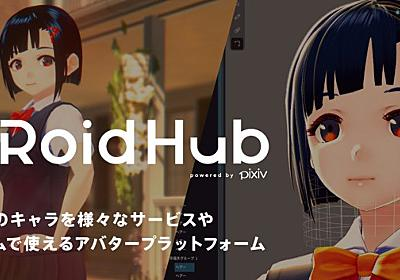 ピクシブが「VRoid Hub」発表、自分の3DキャラをVTuberやゲームで共通利用 |         Mogura VR - 国内外のVR/AR/MR最新情報