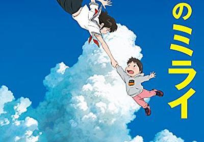 『未来のミライ』(映画)は相当モヤモヤしました - 斗比主閲子の姑日記