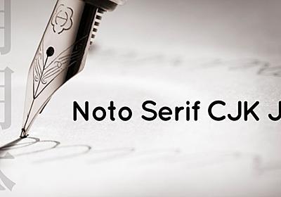 Google Fonts「Noto Serif CJK JP」を使ってみる   Tips Note by TAM