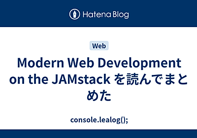 Modern Web Development on the JAMstack を読んでまとめた - console.lealog();