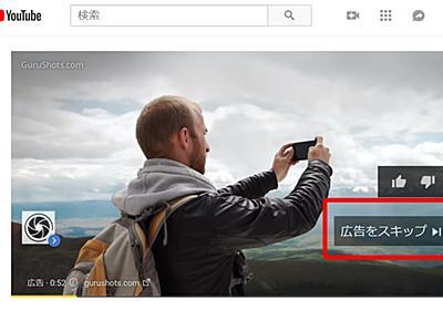 YouTube、「スキップ不可の動画広告」を全パートナーに開放へ - ITmedia NEWS