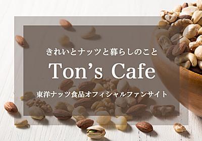白井操 | 記事一覧 | Ton's Cafe - ナッツのある暮らし トンカフェ