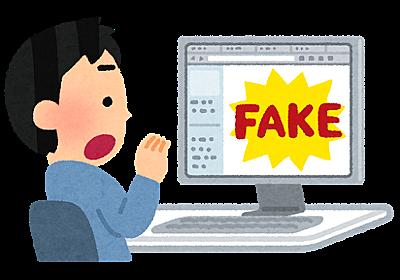 フェイクニュースや不快なサイトをGoogle検索から追い出すワザ ~迷惑なサイトはGoogleに通報 - デキる人の使いこなしワザ for PC - 窓の杜