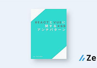 React と Vue に関する XSS アンチパターン