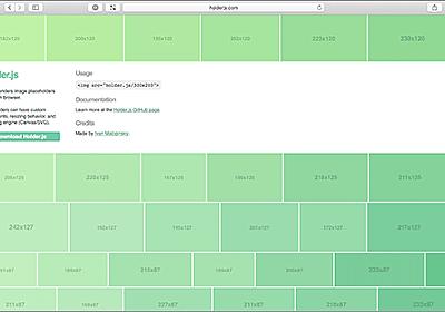 地味に便利!ダミー画像をSVGで生成するスクリプト、ローカルでもオンライン環境でも利用できる -holder.js | コリス