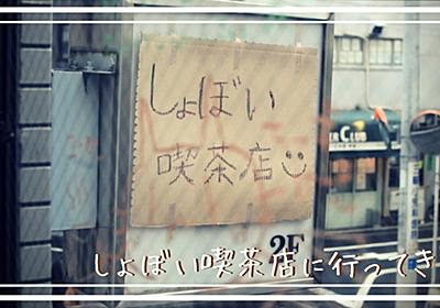 【新井薬師】しょぼい喫茶店に行ってきました - きまぐれハチログ