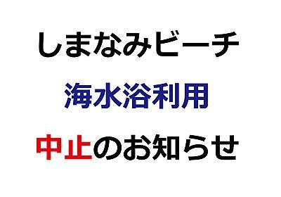 しまなみビーチ海水浴利用中止のお知らせ | いんのしま観光なび(因島観光協会)