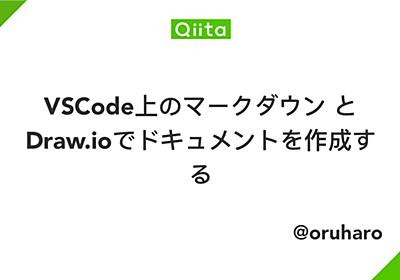VSCode上のマークダウン とDraw.ioでドキュメントを作成する - Qiita