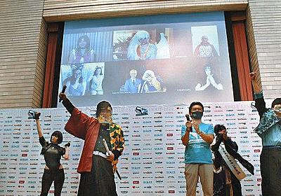 コスプレ、ネットで輪 名古屋、世界サミット開幕:中日新聞Web