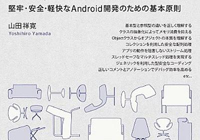 AndroidエンジニアのためのモダンJava | Gihyo Digital Publishing … 技術評論社の電子書籍