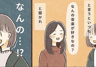 「音楽が好きです」となかなか言えない…… 2つの理由を描いた漫画に共感の声 - ねとらぼ