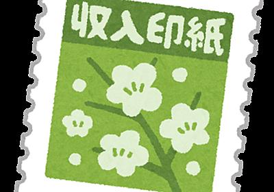 注文請書 (読み方は、ちゅうもんうけしょ) には収入印紙が必要、割り印は角印でOK  |  urashita.com 浦下.com (ウラシタドットコム)