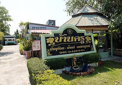 タイ ペッチャブーン観光 有名な温泉をご紹介します!(น้ำพุร้อนบ้านครู バンクルー温泉 Bankru Hot Spring) | 五十の手習い!タイの地で足るを知る