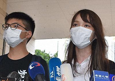 周庭さんら逮捕に日本は「重大な懸念」どまり 欧米との落差「弱腰」批判、SNS上で広がる - 毎日新聞