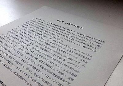 「朝鮮人虐殺」含む災害教訓報告書、内閣府HPから削除:朝日新聞デジタル