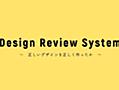 デザインレビューシステム〜正しいデザインを正しく作ったか〜|Tomotsugu Takahashi|note