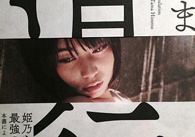 吐き気を催す・姫乃たま | 嶽本野ばらオフィシャルブログ Powered by Ameba