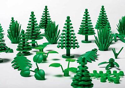 本物の植物から作ったLEGOの植物ブロック、販売開始 | ギズモード・ジャパン