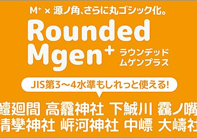 草彅剛の「なぎ」も漢字で使えちゃう、丸ゴシックのかわいい日本語のフリーフォント -Rounded Mgen+   コリス