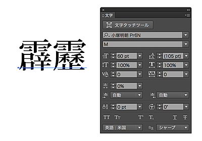 イラレで、漢字のふり仮名(ルビ)を付ける方法 | Designers' Tips