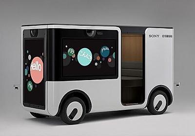 窓の代わりにディスプレイ ソニーのクルマ、実用化へ ヤマハ発と共同開発 - ITmedia NEWS