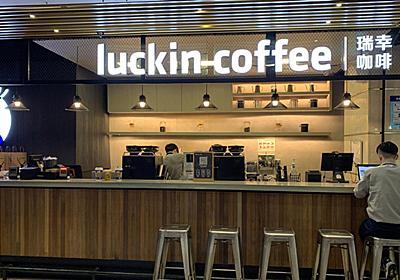 スタバを脅かす「ラッキンコーヒー」に日本人が学ぶべき教訓:日経クロストレンド