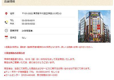 神保町「ドンキ」閉店 わずか8カ月で - ITmedia NEWS