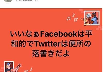 ゆでたまご嶋田、FacebookでTwitterを「便所の落書き(BJR)」と発言 - ファイブディザスター物語