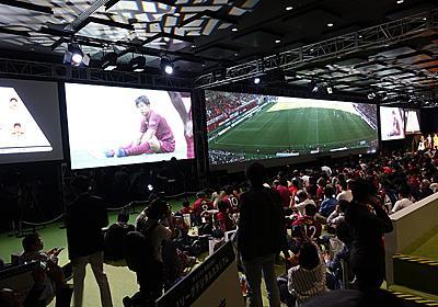 Jリーグ×12K映像×ドルビーアトモス。現地さながらの臨場感を味わえる「デジタルスタジアム」を記者が体験してきた - PHILE WEB