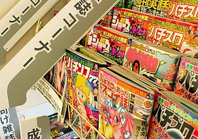 成人向け雑誌は「面倒な商品」 コンビニが見切る理由:朝日新聞デジタル