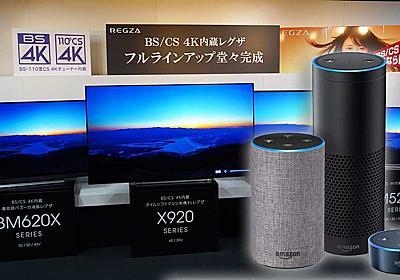 東芝REGZAがAmaon Alexa対応。「アレクサ、1チャンネルが見たい」 - AV Watch