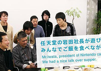 HOBO NIKKAN ITOI SHINBUN - 1101.com - 任天堂の岩田社長が遊びに来たので、みんなでご飯を食べながら話を聞いたのだ。
