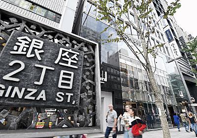 基準地価27年ぶり上昇 商業地3年連続、訪日需要が拡大  :日本経済新聞