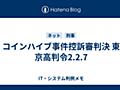 コインハイブ事件控訴審判決 東京高判令2.2.7 - IT・システム判例メモ