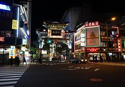 横浜中華街の「東北人家 本館」でカエル料理を食べさせられたわ!【神奈川県横浜市】 - シャルの甘美なる日々