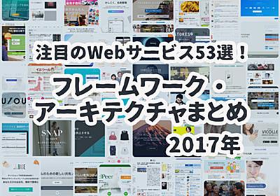 [53選]国内注目のWebサービス・アプリを大調査! プログラミング言語、フレームワーク、アーキテクチャの一覧【2017年】 - エンジニアHub|若手Webエンジニアのキャリアを考える!