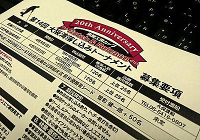 黒鯛工房カップ2016の武庫川1次予選に応募してみた | くろこう.net