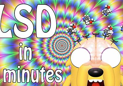 Appleのジョブズも使っていた「LSDの安全性」が3分でわかる「LSD in 3 Minutes」 - GIGAZINE