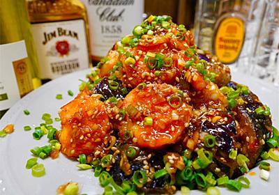 【レシピ】ぷりぷり海老とトロトロ茄子のやみつき香味ダレ - しにゃごはん blog