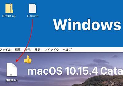 macOS 10.15.4 Catalinaでは日本語エンコーディングを含んだzipファイルが、エラー22で解凍できない問題がようやく修正。 | AAPL Ch.