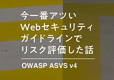 今一番アツいWebセキュリティガイドラインOWASP ASVS v4でリスク評価した話 - Visional Engineering Blog