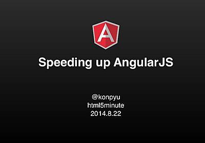 AngularJSの高速化