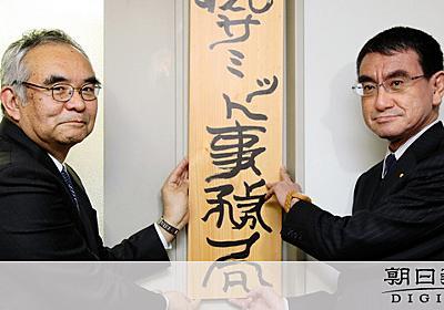 外相直筆「一度見たら忘れない」看板設置 G20事務局:朝日新聞デジタル