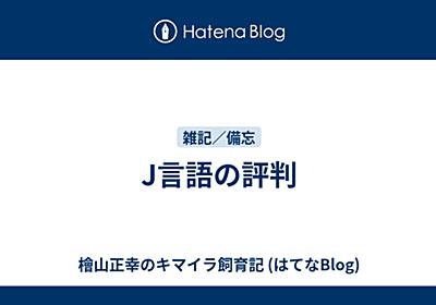 J言語の評判 - 檜山正幸のキマイラ飼育記 (はてなBlog)