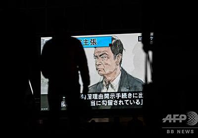 ゴーン容疑者出廷、ルノー従業員は冷淡 「より多く求め、より多く手にする人」 写真1枚 国際ニュース:AFPBB News