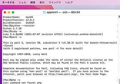 Apple、macOS 12 MontereyにPython 2.7.18などを同梱してリリース。Big Surまで同梱されていたphpは削除されるので注意を。