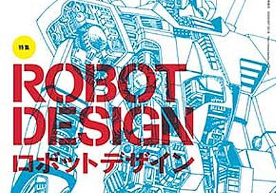 「美術手帖」で「ロボットデザイン」特集 大河原邦男さん、宮武一貴さんら著名デザイナーが登場 - ITmedia NEWS