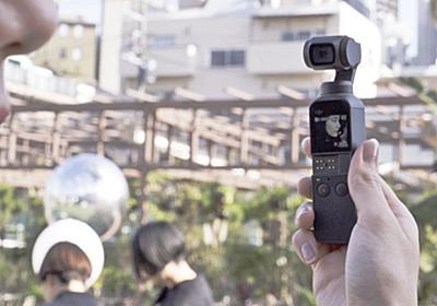 超絶コンパクトな4K対応ジンバル一体型カメラ「Osmo Pocket」がデビュー - 価格.comマガジン