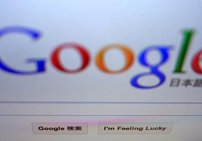 最高裁、「グーグル」結果削除は公共性を重視  :日本経済新聞