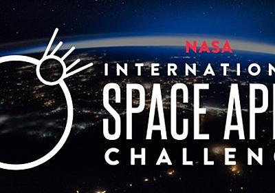 全世界並行開催!NASAやJAXAが共同開催するハッカソンに参加してきました - 頬杖日記